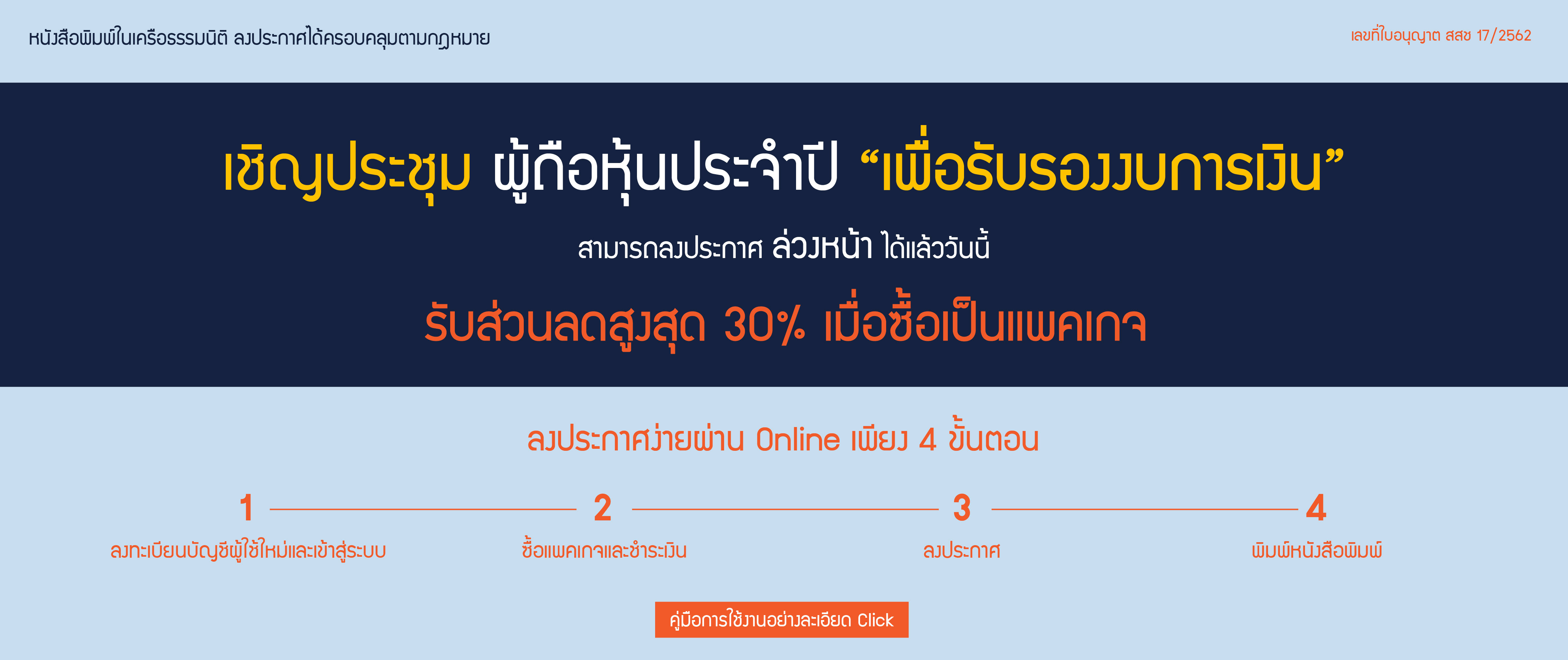 Ads Promotion Page 01