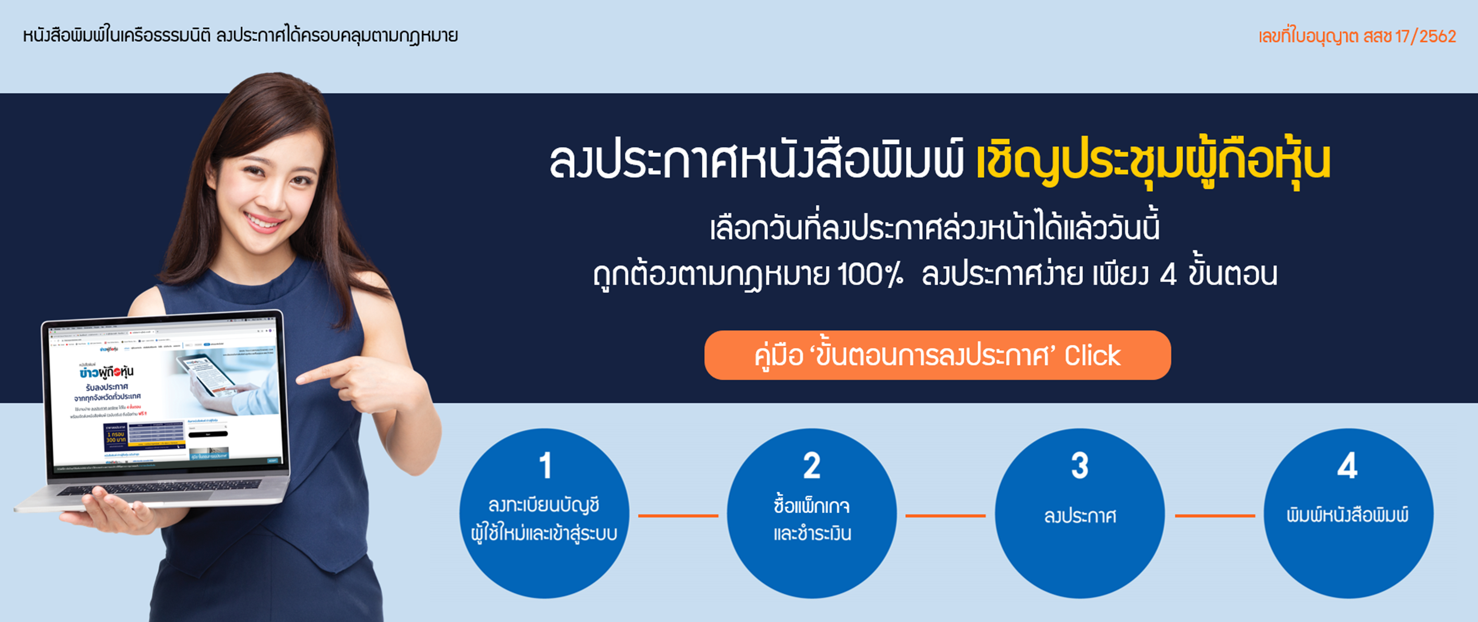Ads Promotion Page 02